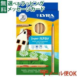 【文房具】ドイツ・リラ社 LYRA スーパーファルビー 軸白木12色セット 鉛筆 色鉛筆【P】|kinoomocha