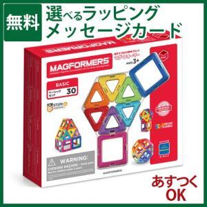 知育玩具 ボーネルンド マグフォーマー ベーシックセット30 ブロック ジムワールド社【P】|kinoomocha