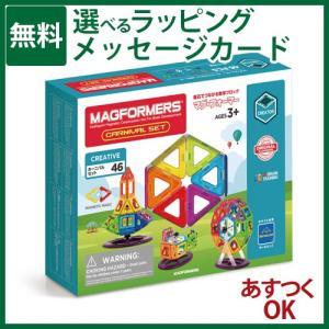 知育玩具 BorneLund ボーネルンド /ジムワールド社   カーニバルセット 46 ブロック 日本正規品【P】|kinoomocha