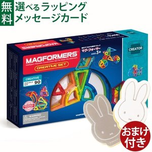 マグフォーマー  クリエイティブセット90  ボーネルンド ジムワールド社【Y】|kinoomocha