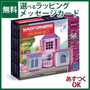 知育玩具 BorneLund ボーネルンド /ジムワールド社   マイハウスセット42ピース ブロック  ごっこ遊び ままごと 日本正規品【P】|kinoomocha