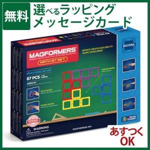 知育玩具 BorneLund ボーネルンド /ジムワールド社   算数セット 87 ブロック 日本正規品【Y】|kinoomocha