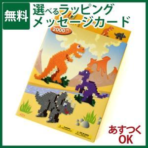 【知育玩具】 BorneLund(ボーネルンド ).ハマビーズ 恐竜のせかい メイキングトイ 子供 ギフト【P】|kinoomocha