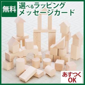 積み木 木のおもちゃ ニチガンオリジナル 日本製 無塗装つみき 40P お誕生日 1歳 女 男