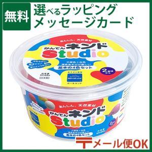 ボーネルンド /かんてんネンドstudio 4色セット 白/赤/黄/青 寒天粘土