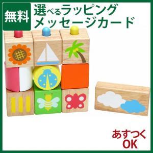 木のおもちゃ 積み木 エデュテ POP UPブロックス 収納袋付き 10ヶ月/初節句 女の子