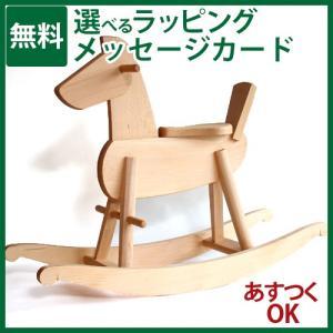 オークヴィレッジ/Oak Village  Mokuba(木馬)  ナチュラル  無垢 木製 乗用玩具|kinoomocha