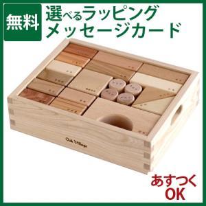 オークヴィレッジ 白木 無塗装の木のおもちゃ 寄木の積木 木箱入り