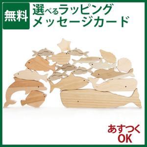 オークヴィレッジ・Oak Village 白木・無塗装の木のおもちゃ 海のいきものつみき 積木 知育玩具 出産祝い|kinoomocha