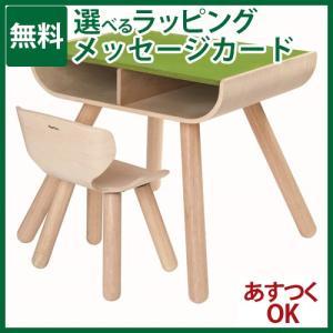 プラントイの子供家具 テーブル&チェア  お誕生日 3歳:女 節句 入園 卒園 入学-Y kinoomocha