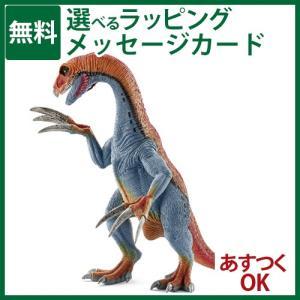 シュライヒ 恐竜 フィギュア schleich シュライヒ テリジノサウルス ごっこ遊び145290-P|kinoomocha