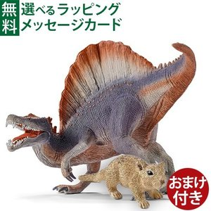 シュライヒ 恐竜 フィギュア schleich シュライヒ スピノサウルス(バイオレット) ごっこ遊び145429-P|kinoomocha