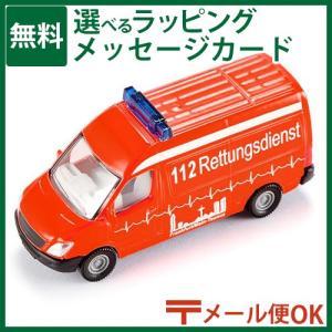 siku(ジク)SIKU 救急車 BorneLund(ボーネルンド )|kinoomocha