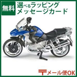 siku(ジク)SIKU BMW R1200GS バイク BorneLund(ボーネルンド )|kinoomocha