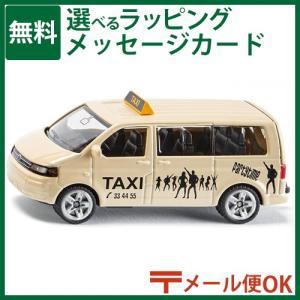 siku(ジク)SIKU VW シャランタクシー BorneLund(ボーネルンド )|kinoomocha