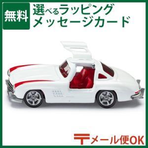 siku(ジク)SIKU メルセデス・ベンツ 300SL BorneLund(ボーネルンド )|kinoomocha