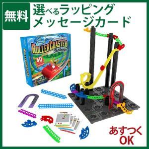 ボードゲーム 迷路 ThinkFun/シンクファン社 ローラー・コースター・チャレンジ 日本正規品脳トレ-P