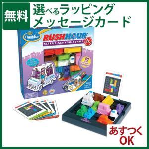 ボードゲームアメリカ ThinkFun/シンクファン 社 RUSH HOUR Jr ラッシュアワー Jr 日本正規品脳トレ パズル -P