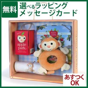 送料無料/出産祝い ぬいぐるみ アップルパーク ベビーギフトボックスセット さる【P】 kinoomocha