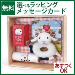 送料無料/出産祝い ぬいぐるみ アップルパーク ベビーギフトボックスセット ひつじ【P】 kinoomocha