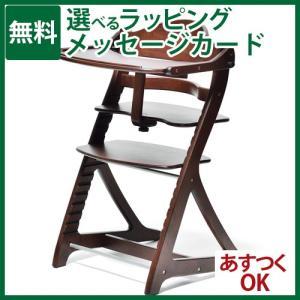 ハイチェア ベビー大和屋 すくすくチェア プラス テーブル付 ダークブラウン 木製 子供家具 雑貨-Y|kinoomocha