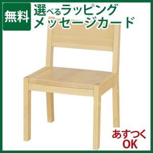 大和屋 coco style  ココスタイル スモールチェア 天然木材 子供用 キッズチェア-Y|kinoomocha