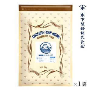 木下製粉 さぬきの夢 5kg 国産小麦100% 手打ちうどん用 中力粉 小麦粉 チャック付きラミネー...