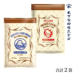 木下製粉 【お試しセット】うどん粉 2種 2kg(1kg×2袋) (小麦粉・中力粉) と 打ち粉15...