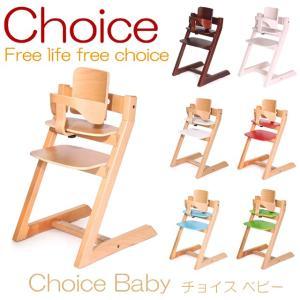 チョイス ベビー Choice Baby チェア 子供椅子 ベビーチェア ハイチェア ベビーガード スタッキング 重ね Hoppl ホップル プレゼントキャンペーン実施中 kinositakagu