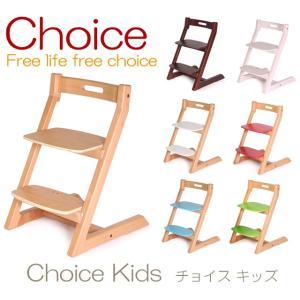 チョイス キッズ Choice Kids チェア 子供椅子 ベビーチェア キッズチェア ハイチェア スタッキング 重ね 赤ちゃん 子ども 学童 大人 Hoppl ホップル kinositakagu