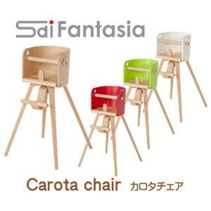 カロタ チェア Carota chair CRT-01H ベビーチェア 子供椅子 Sdi Fantasia 佐々木デザイン ハイチェア 赤ちゃん 子ども 国産 日本製 kinositakagu