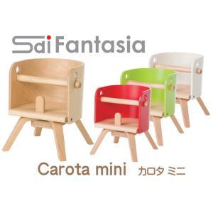 カロタ ミニ Carota mini CRT-02L ベビーチェア 子供椅子 Sdi Fantasia 佐々木デザイン ローチェア 赤ちゃん 子ども 国産 日本製 kinositakagu