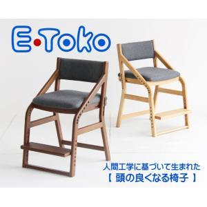 E-Toko イートコ 子供チェア JUC-2877 学童椅子 学習チェア 木製チェア 子供椅子 イス 高さ調整可能 布張り ファブリック 天然木 オーク kinositakagu