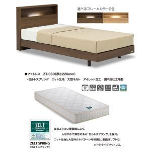 ベッド フランスベッド PR70-06C LG 2段レッグ マットレス ZT-030 シングル Fr...