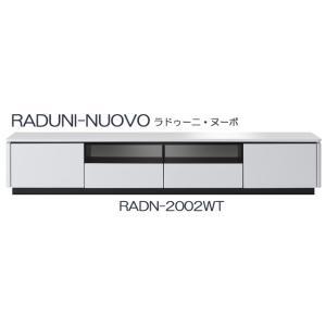 テレビボード テレビ台 ローボード ラドゥーニ・ヌーボ RADN-2002WT 幅200cm ホワイト 白 RADUNI-NUOVO 引出し 収納 ガラス MKマエダ 開梱・設置サービス|kinositakagu