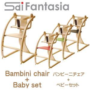 バンビーニ チェア + ベビーセット Bambini + babyset STC-02 本体ナチュラル色 子供椅子 学童 国産 日本製 プレゼントキャンペーン実施中 kinositakagu