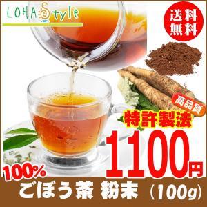 焙煎 ごぼう茶100g 粉末 ごぼうの栄養丸ごと|kinousei
