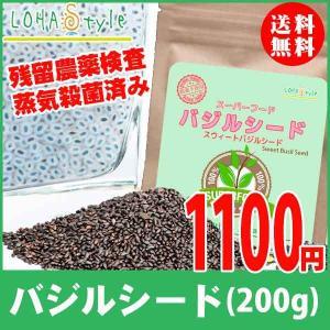バジルシード200g  ダイエット スーパーフード 農薬不使用栽培|kinousei