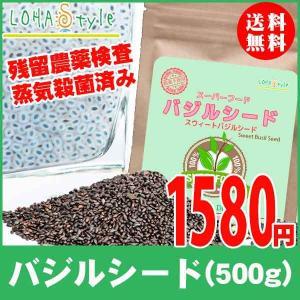 バジルシード500g  ダイエット スーパーフード 農薬不使用栽培|kinousei