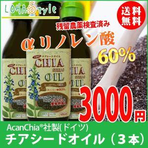 チアシードオイル 185g 3本セット オメガ3脂肪酸 αリ...