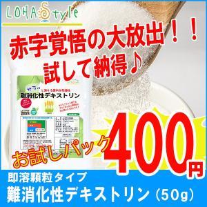 難消化性デキストリン(顆粒タイプ)50g Non-GMO fiber お試しパック