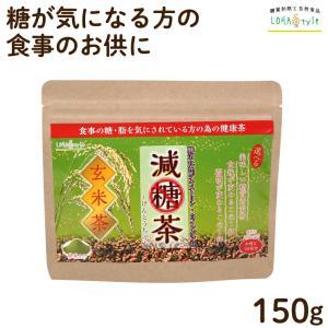 減糖茶 玄米茶粉末150g 【糖が気になる方専用の健康茶】スプーン付 LOHAStyle|kinousei