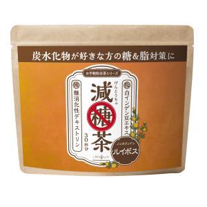 減糖茶 ルイボスティー粉末150g 【糖が気になる方専用の健康茶】スプーン付 LOHAStyle|kinousei