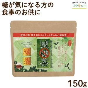 減糖茶 緑茶粉末150g 【糖が気になる方専用の健康茶】スプーン付 LOHAStyle|kinousei
