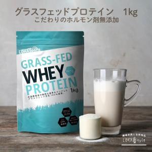 ホエイ プロテイン グラスフェッド 1kg アミノ酸スコア100 Non-GMO LOHASports|kinousei