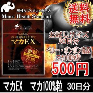 マカ 100%粒 マカ EX お試し30日分 ペルーボンボン...