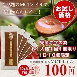完全赤字のため1日10個限定!MCTオイル 20g 分包タイプ  お試し100円 mct oil