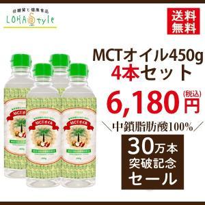 MCTオイル 450g 4本セット MCT オイル 数量限定...