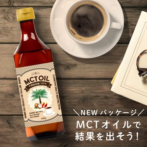 MCTオイル 450g 糖質制限 ダイエット mct oil...