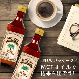 おトクな2本SET MCTオイル 450g×2本 糖質制限 認知症